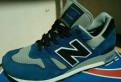 Туфли мужские фаби, кроссовки New balance USA, Сосново
