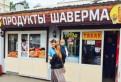 Администратор Кафе-Магазина, Петергоф