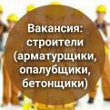 Монтажник ЖБК (официальное трудоустройство)