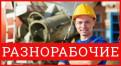 Подсобный рабочий (45000 рублей)