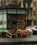 Павильон овощи-фрукты