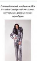 Новый Зимний комбинезон Vida Dress 44-46, свадебное платье jade