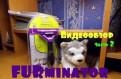 Оригинал Фурминатор FURminator furflex, есть прокат