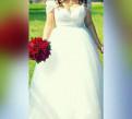 Свадебное платье, платья из трикотажа универсальные