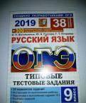 Огэ 2019 русский язык новая 38 вариантов, Левашово