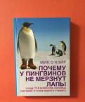 """""""Почему у пингвинов не мёрзнут лапы"""""""