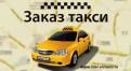 Сервис заказа такси в Санкт-Петербурге