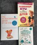 Книги о воспитании