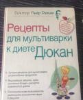 Книга «Рецепты для мультиварки к диете Дюкан»