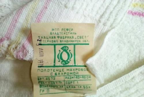 СССР РСФСР 1975 год полотенце новое