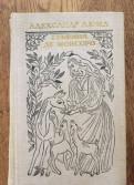 Собрание соч. А. Дюма, 8 томов