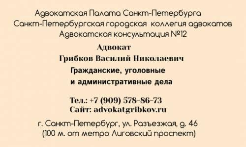 Юрист. Адвокат в Санкт-Петербурге