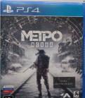 Metro Exodus (Метро: Исход) PS4