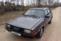 Audi 80, 1986, тойота камри цена 2009