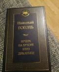 """Книга """"Вечера на хуторе близ диканьки"""" Гоголь Н, Павлово"""