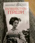 """Книга """"Путешествие гейши"""". Минеко Ивасаки"""