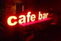 Вывеска для кафе бар