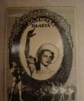 """Фотобуклет 1947 года СССР фильм""""Солистка балета"""""""