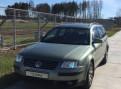 Авто с пробегом газ 3102 волга, volkswagen Passat, 2001, Подпорожье
