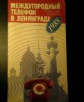 Справочник междугородних звонков с Ленинграда 1988