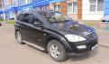 Mazda 6 mps годы выпуска, ssangYong Kyron, 2010, Санкт-Петербург
