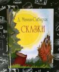 Книга Сказки Мамин-Сибиряк Детям, Войсковицы