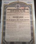 Облигация 4 процент золотой заём 125 рублей 1894 г