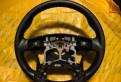 Купить стартер чери тиго, toyota Land Cruiser Prado 150 руль оригинал, Песочный