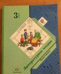 Учебник литературное чтение 3 класс(2ч), Елизаветино