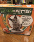 Система приучения кошки к туалету, новая