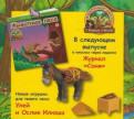 Животные леса 57 номер