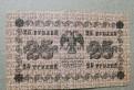 25 рублей 1918, Кузнечное