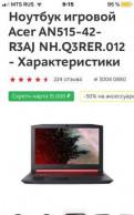 Игровой ноутбук Acer Nitro 5 AN515-42-R3AJ