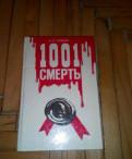 1001 смерть, 1991