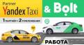 Водитель такси авто компании