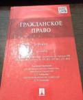 Гражданское право под редакцией Алексеева, Щеглово