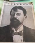 """Журнал""""Прожектор"""""""