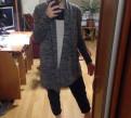 Домашняя одежда для женщин элегантного возраста интернет магазин, кардиган серого цвета, Санкт-Петербург
