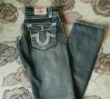 Платья через интернет магазин, джинсы true religion (Оригинал)