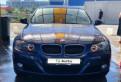 BMW 3 серия, 2011, вольво хс90 2017 с пробегом купить