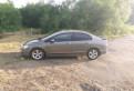 Honda Civic, 2007, шевроле лачетти 2012 года цена, Кингисепп