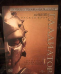 Гладиатор коллекционное издание dvd