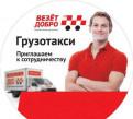 Водитель Грузотакси