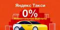 Яндекс Такси Водитель