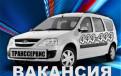 Водитель на разовые поездки в аэропорта г.Москвы