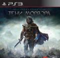 Тени Мордора PS3