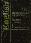 Англо-русский словарь с иллюстрациями, Красный Бор