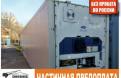 Рефконтейнер 40 Ф 2008 г без пробега по РФ
