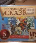 Диск аудиокнига Русские народные сказки