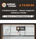 Требутся кузовщик-маляр, Санкт-Петербург